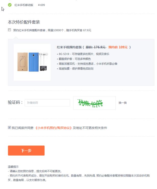 hongmi phone mobile version 699