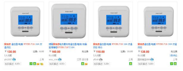 taoao manred RTC80.716 price