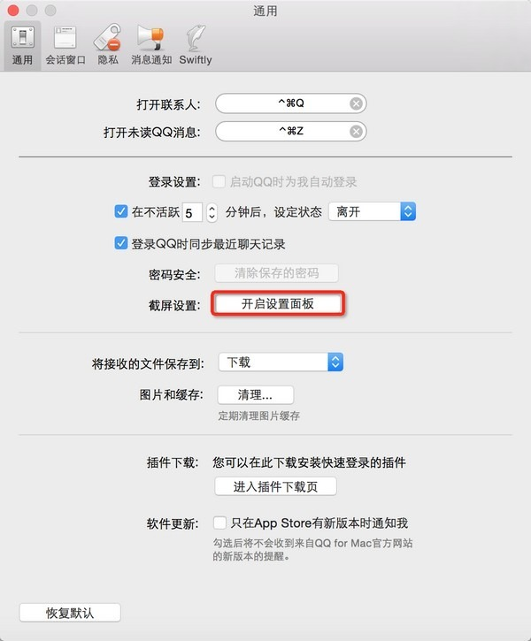 qq screen capture setting open settings panel