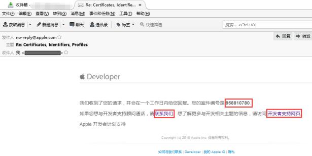 we receive your request of mac apple developer program