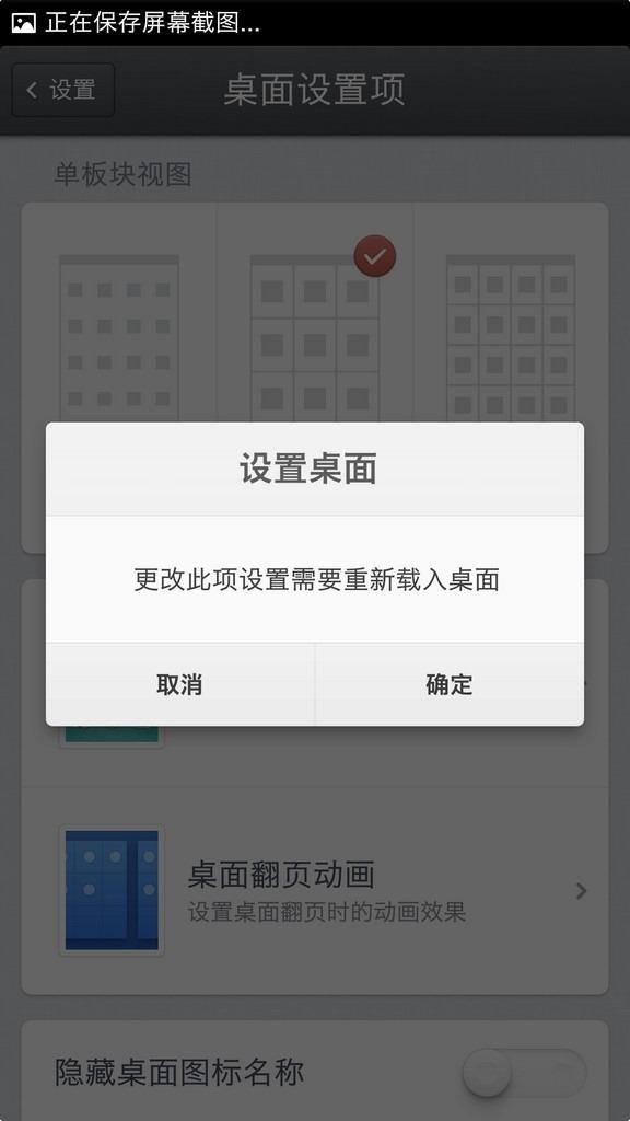 Screenshot_2016-02-05-16-04-28-288_设置