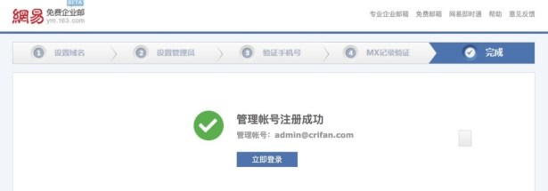 admin account has registed successfully for 163 ym