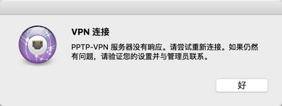 pptp vpn service not response
