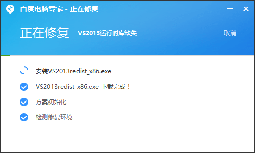 download and install for vc2013redist_x86 exe