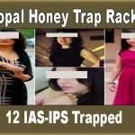भोपाल हनी ट्रैप कांड: 6 महिलाएं गिरफ्तार,12 IAS-IPS को किया था ट्रैप, वीडियो दिखाकर मांग रहीं थी करोड़ों रूपए