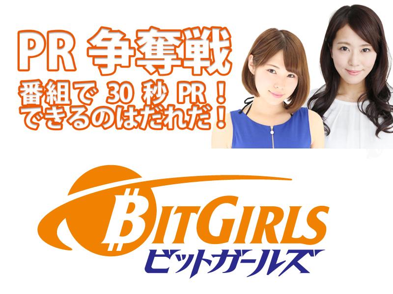 Japón estrenará 'BitGirls' su primer show de televisión basado en criptomonedas