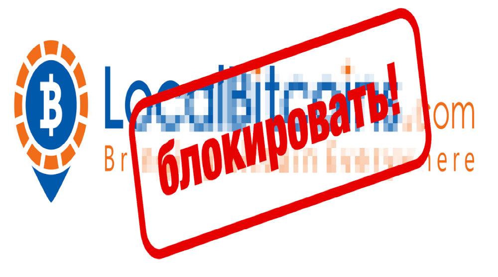 Casa de cambio LocalBitcoins es censurada en Rusia