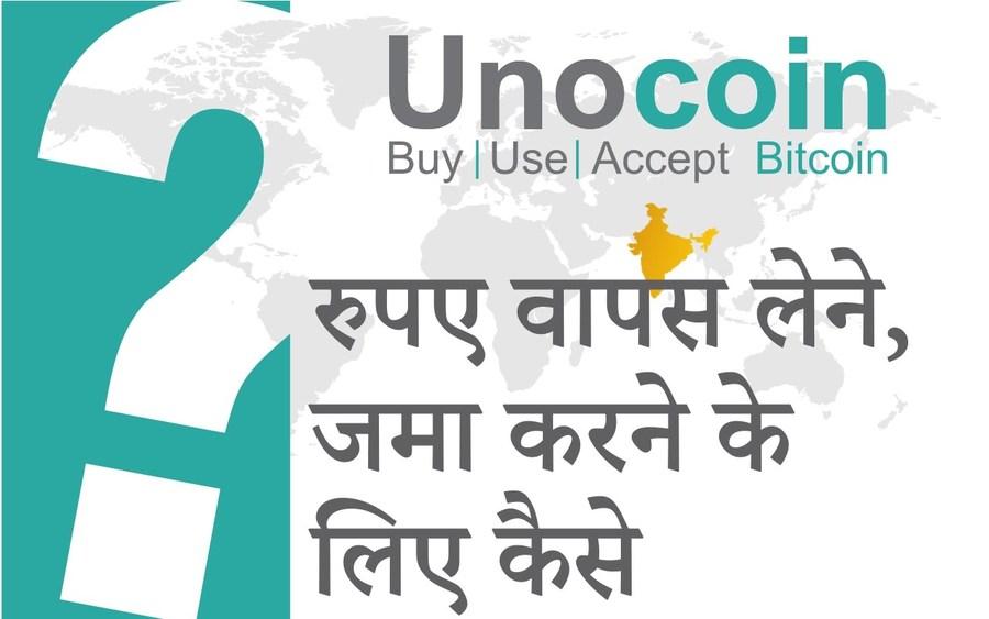 UnoCoin consigue el mayor financiamiento a una startup Bitcoin en la India hasta la fecha