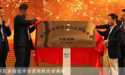 China apuesta por la sociedad del futuro con conferencia global blockchain