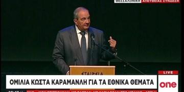 Drill down στην ομιλία Καραμανλή: Τα μηνύματα σε ΗΠΑ, ΕΕ και... Μητσοτάκη 1