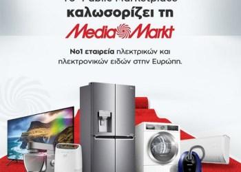 To Public Marketplace καλωσορίζει τη MediaMarkt 23