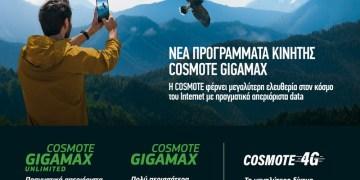 Η COSMOTE φέρνει μεγαλύτερη ελευθερία στον κόσμο του Internet με απεριόριστα data για το κινητό 1