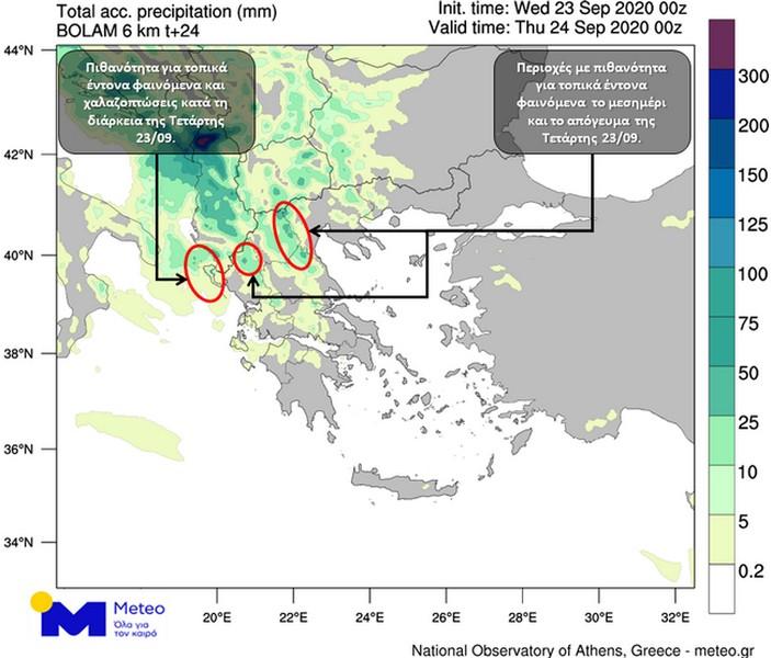 Χάρτης.Εκτιμώμενα ημερήσια ύψη βροχής για την Τετάρτη 23/09/2020, όπως υπολογίζονται από το αριθμητικό μοντέλο πρόγνωσης καιρού του Εθνικού Αστεροσκοπείου Αθηνών /Meteo.gr. Με κύκλους επισημαίνονται οι περιοχές όπου ενδέχεται να σημειωθούν κατά τόπους έντονα φαινόμενα.