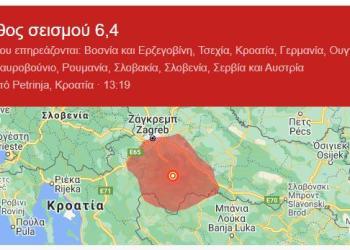 Σεισμός στην Κροατία 29 Δεκεμβρίου 202ο