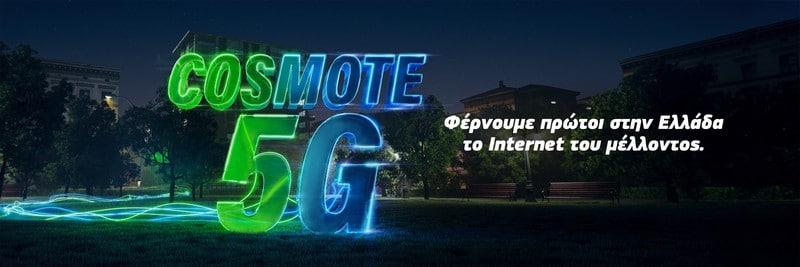 Η Cosmote μπήκε στο 5G