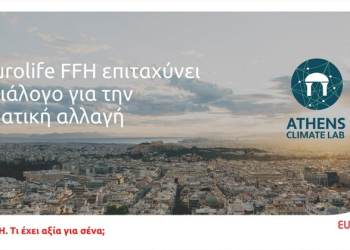 Eurolife FFH Στηρίζει το διάλογο για την κλιματική αλλαγή