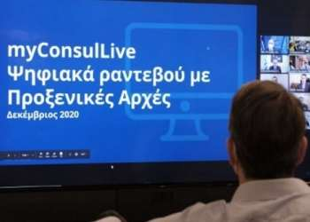 ΥΠΕΞ: 21 προξενεία εντάσσονται στο myConsulLive