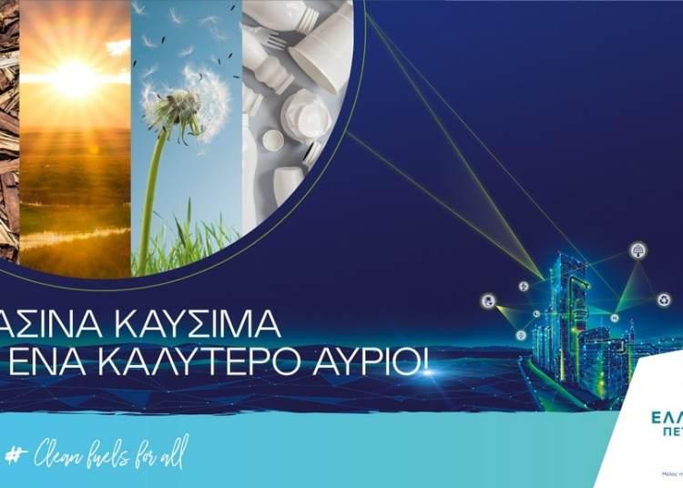Ελληνικά Πετρέλαια: Πράσινα καύσιμα για ένα καλύτερο αύριο!