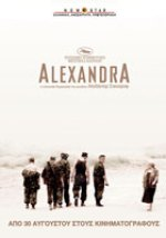 film_alexandra.jpg
