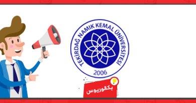 جامعة تكيرداغ نامق كمال تفتتح التسجيل على برنامج البكالوريوس لعام 2020 CROSSROAD