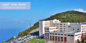 جامعة بولنت أجاويد  CROSSROAD