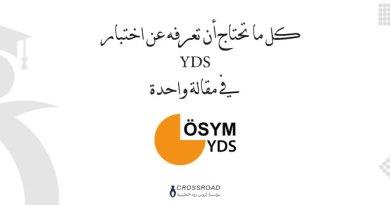 كل ما تود معرفته عن اختبار YDS