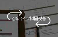 block-stock-exchanges