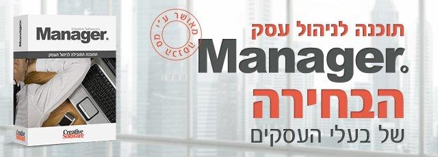 תוכנה לניהול עסק Manager - הבחירה של בעלי העסקים