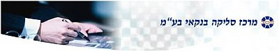 """מס""""ב - מרכז סליקה בנקאי בתוכנה לניהול עסק וגבייה מנג'ר פרימיום"""