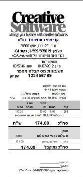 חשבונית מס קבלה לקופה רושמת