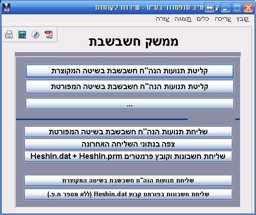hashavshevet-api-2