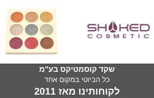 שקד קוסמטיקס - לקוחותינו