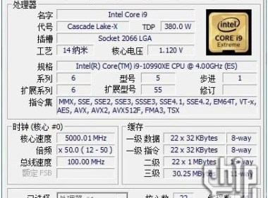 Intel i9-10990XE