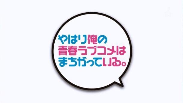 [WhyNot] Yahari Ore no Seishun Love Come wa Machigatteiru - 02 [114B5CE5].mkv_snapshot_01.14_[2013.04.12_14.17.46]