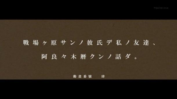 [Commie] Monogatari Series Second Season - 02 [0525096C].mkv_snapshot_00.07_[2013.07.21_00.04.45]