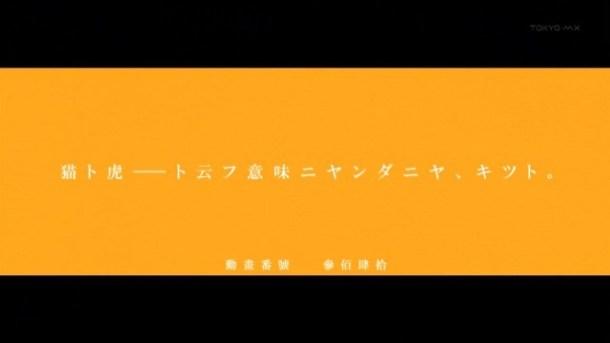 [Commie] Monogatari Series Second Season - 02 [0525096C].mkv_snapshot_14.00_[2013.07.21_02.05.32]