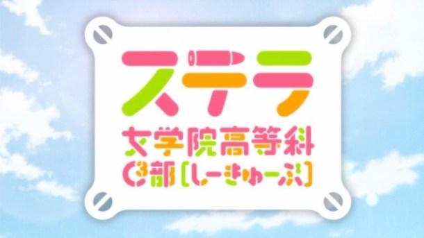 [Anime-Koi] Stella Jogakuin Koutouka C3-bu - 03 [h264-720p][B3E734E0].mkv_snapshot_01.17_[2013.09.11_20.40.32]