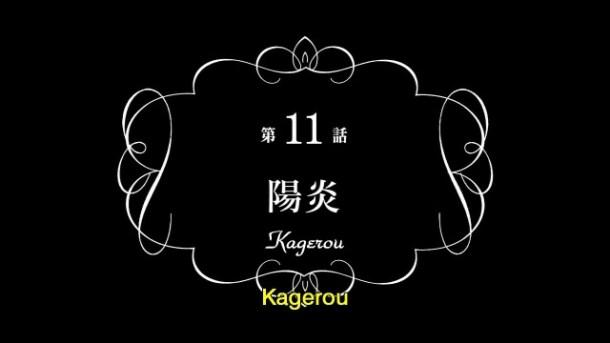 INU X BOKU SS 10 - Sentai Filmworks.mkv_snapshot_24.12_[2013.10.30_09.05.10]