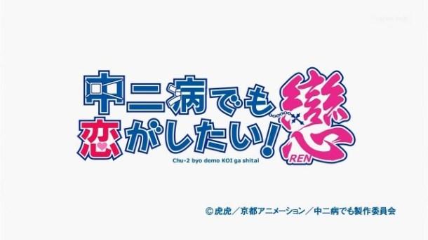 [FTW]_Chuunibyou_demo_Koi_ga_Shitai!_Ren_-_03_[720p][2EDFAEEA].mkv_snapshot_01.35_[2014.01.30_19.55.12]