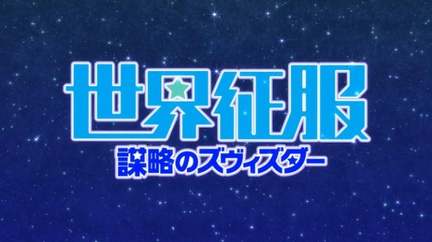 [Cthuko] Sekai Seifuku Bouryaku no Zvezda - 06 [720p H264 AAC][8D8CC3C2].mkv_snapshot_02.14_[2014.02.17_10.23.45]