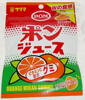 Sparkling_Orange_Gummy
