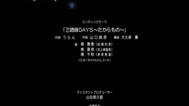 [Chihiro]_Minami-ke_Natsuyasumi_[720x480_DVD_AC3][CE6FFACB].mkv_snapshot_23.26_[2013.09.08_19.56.27]