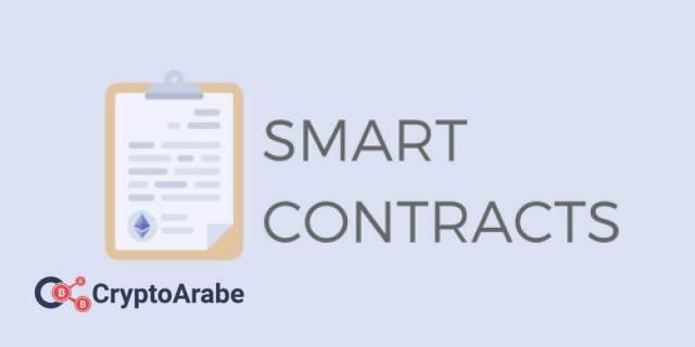 شرح مبسط و سهل ل العقود الذكية Smart Contracts و البلوكشين