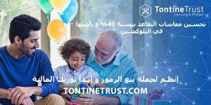 شركة Tontine Trust Limited لتأمين معاشات المتقاعدين على البلوكشين