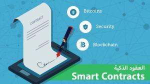 ما هي و كيف تعمل العقود الذكية Smart Contract