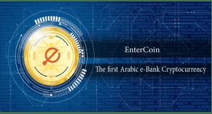 عملة انتركوين ENTRC :أول عملة مشفرة و بنك الإلكتروني قائم على البلوكتشين في العالم العربي