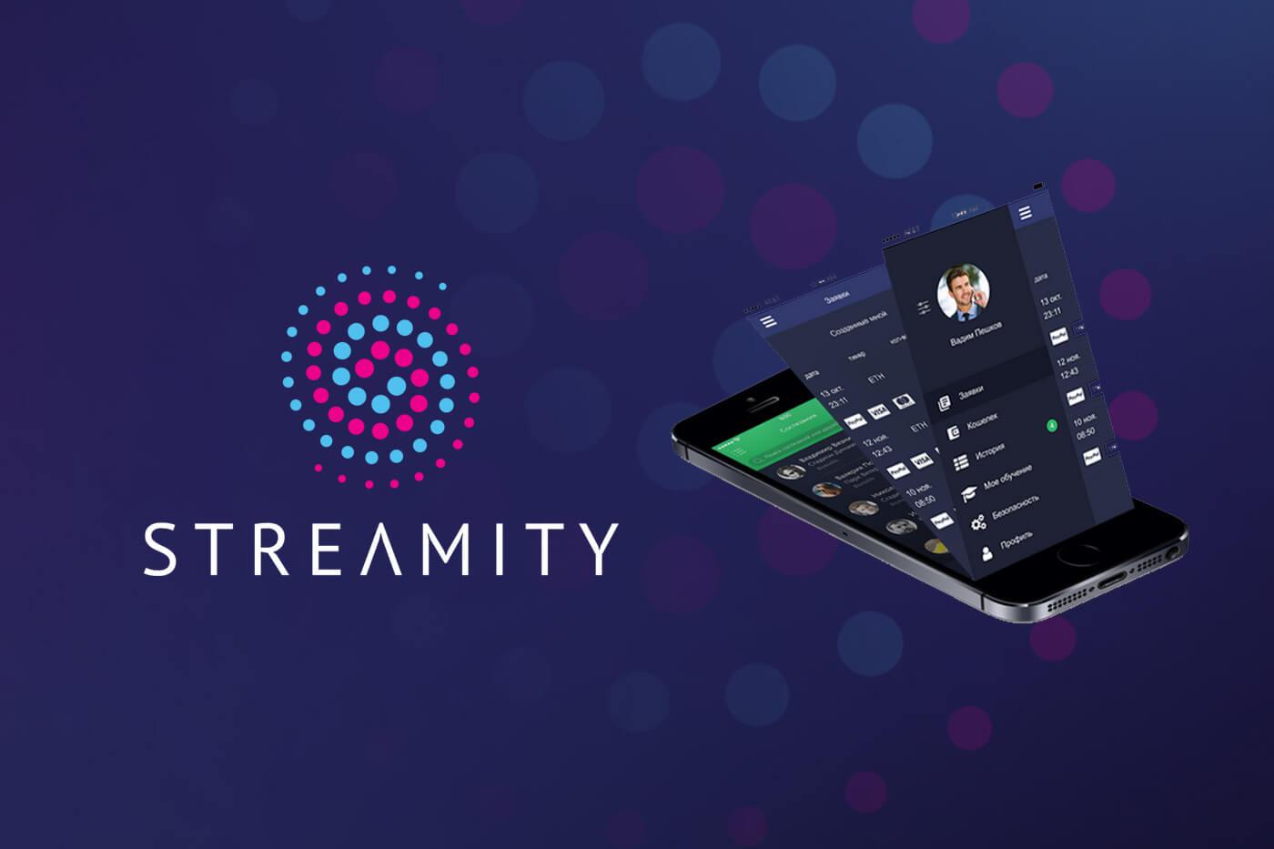مشروعStreamity لإنشاء منصة تداول لامركزية يطلق حملة البيع الأولي للعملة ICO
