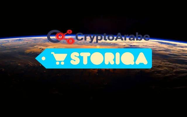 مشروع Storiqa للتسوق عبر الـ cryptocurrency