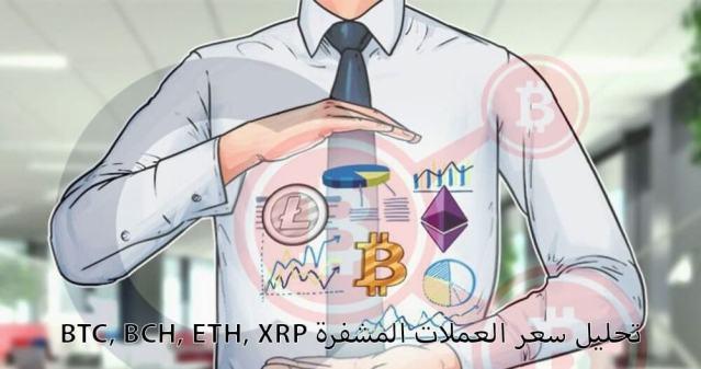 تحليل سعر العملات المشفرة البيتكوين- الإيثريوم- الريبل والبتكوين الكاش ليوم 14 يونيو 2018