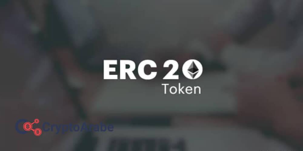 شرح كامل لما هو الرمز القياسي ERC20 و كيف يعمل